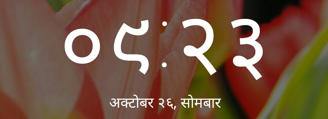 Nepali language in Android Devices