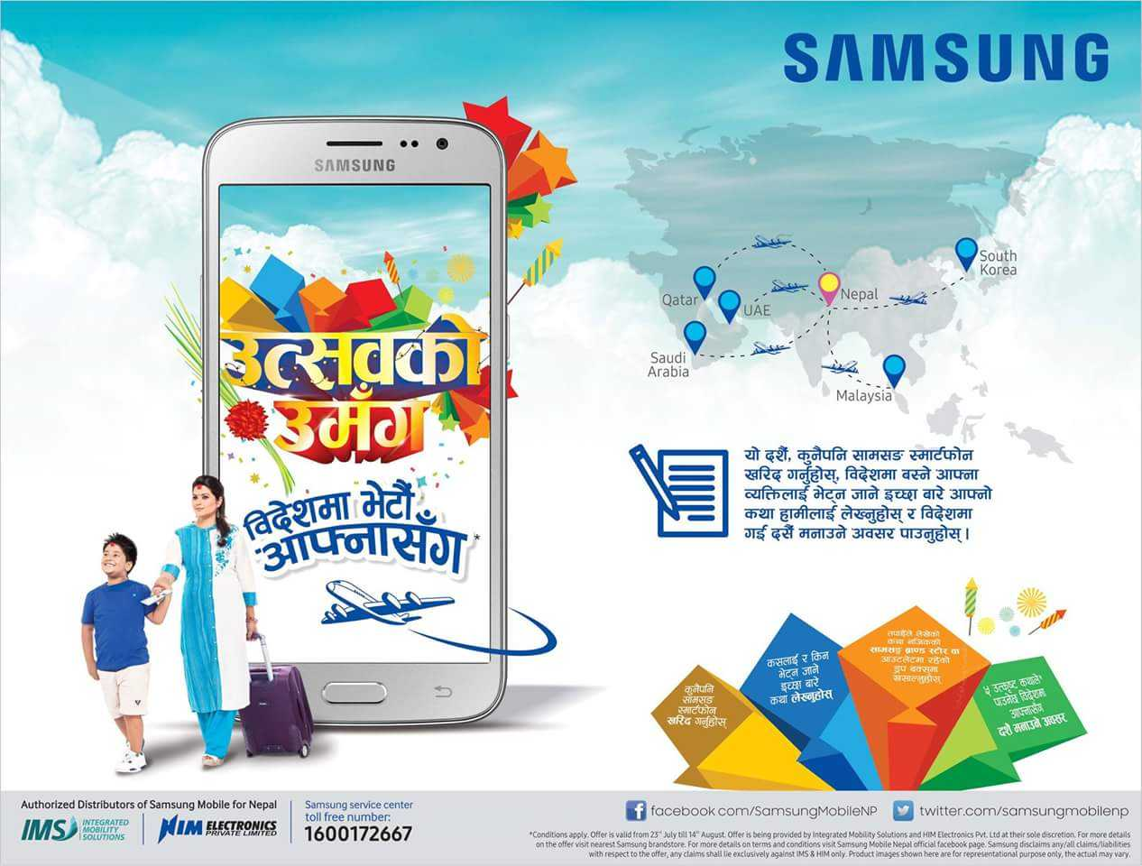 samsung dashain offer