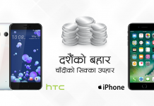 Dashain offer htc apple nepal