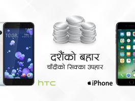Dashain offer htc apple nepal