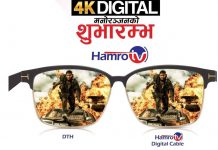 hamro tv nepal's first 4k ultra hd digital tv and cheapest internet service provider