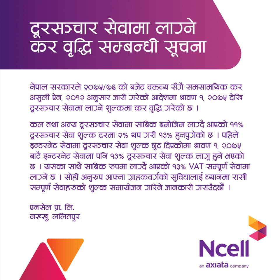 ncell say on internet price hike nepal