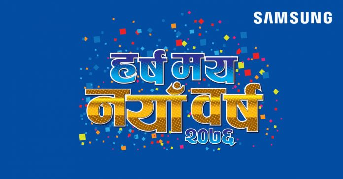 samsung harsha maya naya barsha offer