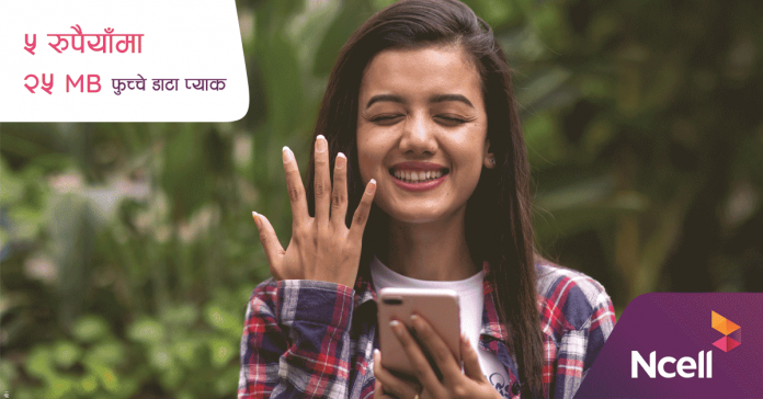 ncell fuche data pack offer