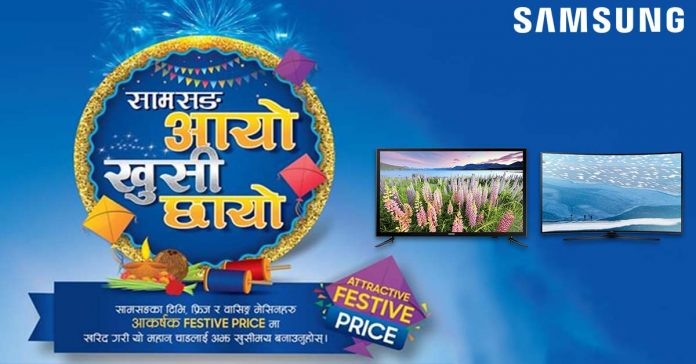 samsung led tv price nepal