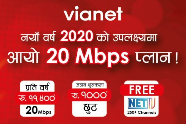 Vianet 2020 Triple 20 Internet Offer