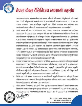 Federation of Nepal Cable Television Association 11-point Memorandum Page 2 Clean Feed Policy