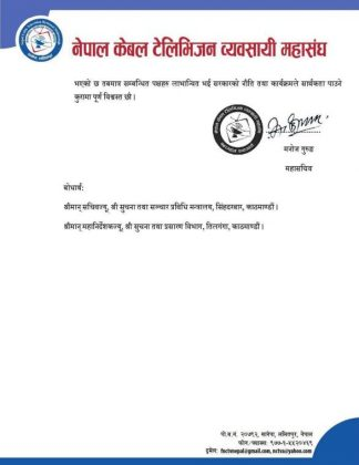 Federation of Nepal Cable Television Association 11-point Memorandum Page 4 Clean Feed Policy