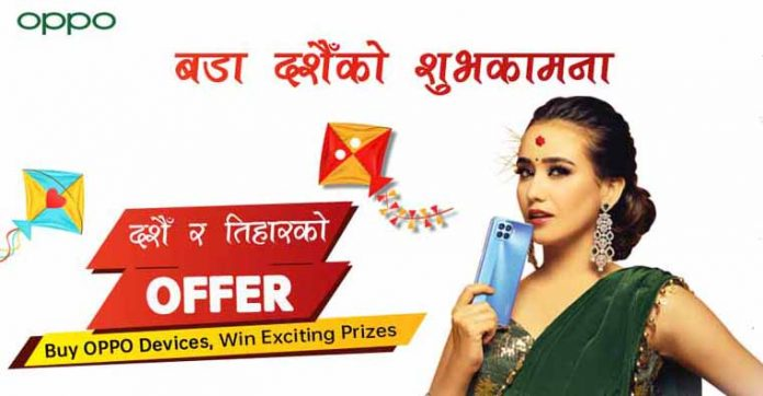 Oppo Dashain Tihar ko offer SMS Campaign winner selection announcement validity validity