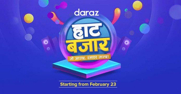 Daraz Haat Bazaar campaign 0% EMI service 1 rupee game discount scheme online shopping