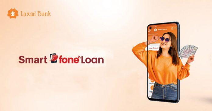 Laxmi Bank Smart FoneLoan Collateral Free 2 lakhs Phone Loan