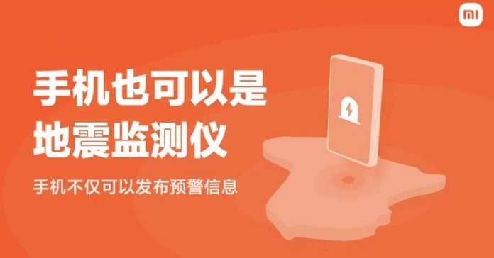 Xiaomi devices earthquake monitoring alert