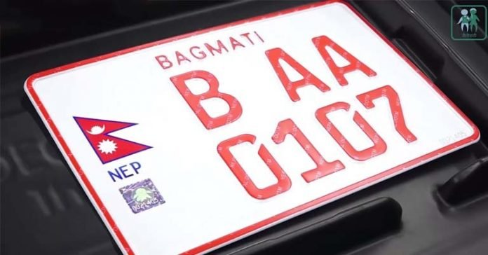 Embossed Number Plates from Shrawan in Nepal