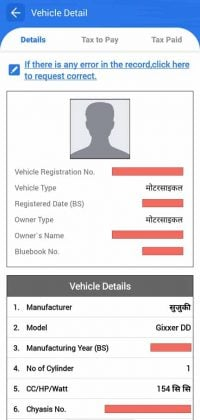 Nagarik app - Vehicle Details