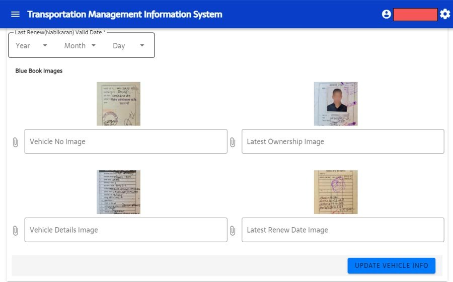 TMIS - Blue book images renew online in nepal
